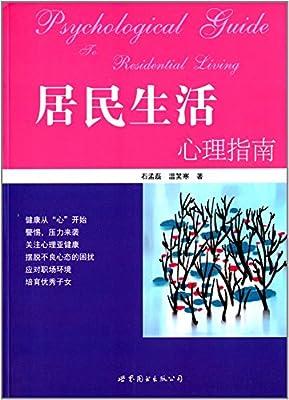 居民生活心理指南.pdf