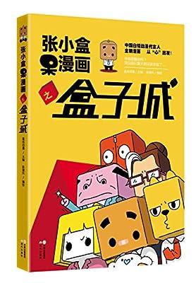 张小盒呆漫画之盒子城.pdf