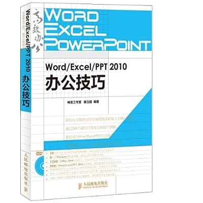 Word/Excel/PPT 2010办公技巧.pdf