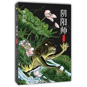 阴阳师(第2卷)