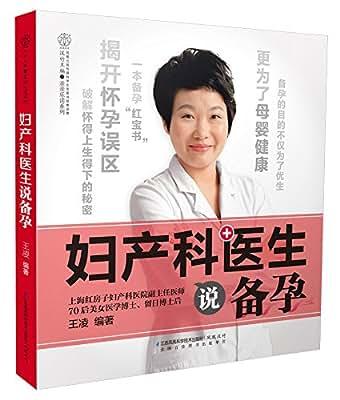 妇产科医生说备孕.pdf