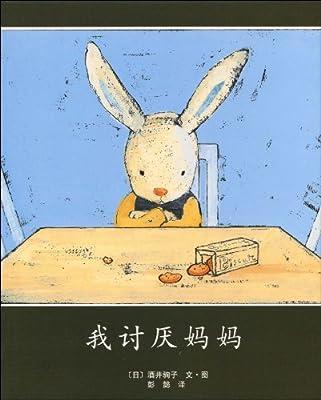 爱心树绘本馆:我讨厌妈妈.pdf