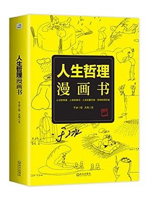 人生哲理漫画书.pdf