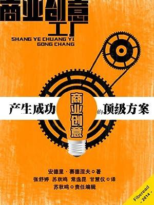 商业创意工厂——产生成功商业创意的顶级方案.pdf