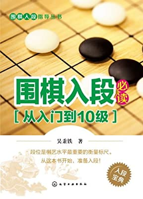 围棋入段指导丛书:围棋入段必读.pdf