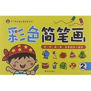 《彩色简笔画2》 河马文化【摘要