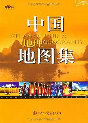 中国地理地图集.pdf