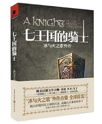 冰与火之歌前传:七王国的骑士.pdf