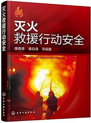 灭火救援行动安全.pdf