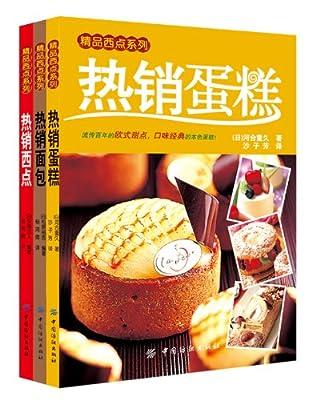 热销烘焙系列:热销蛋糕+热销面包+热销西点.pdf