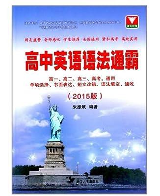 2015版浙大优学 高中英语语法通霸.pdf
