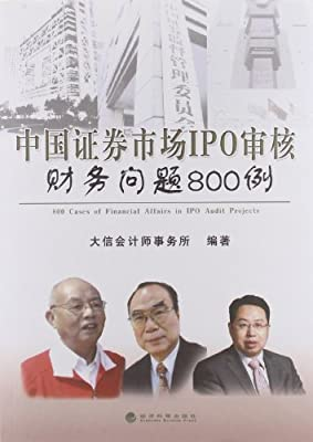 中国证券市场IPO审核财务问题800例.pdf