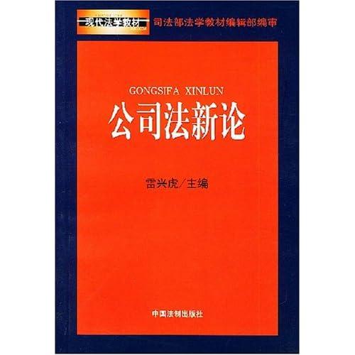 公司法新论/现代法学教材