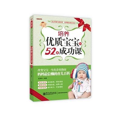 培养优质宝宝的52堂成功课.pdf