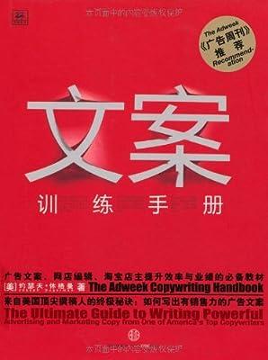 文案训练手册.pdf