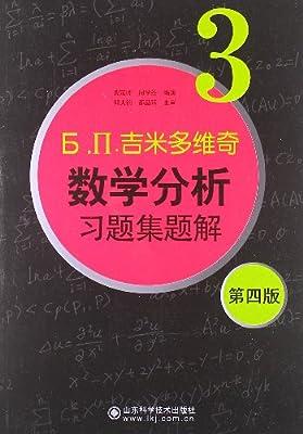 吉米多维奇数学分析习题集题解3.pdf