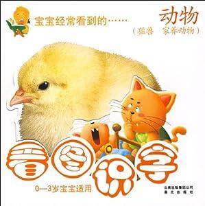 看图识字:动物(猛兽 家养动物)(0-3岁宝宝适用) [平装]
