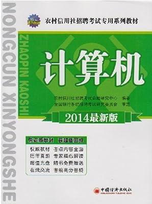 天合2014农村信用社招聘考试专用教材计算机中国经济出版社附光盘.pdf