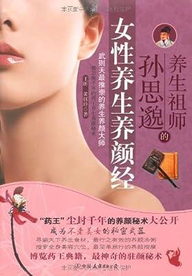 养生祖师孙思邈的女性养生养颜经.pdf