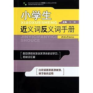 小学生近义词反义词上册/王琪小学年级5手册数学图片