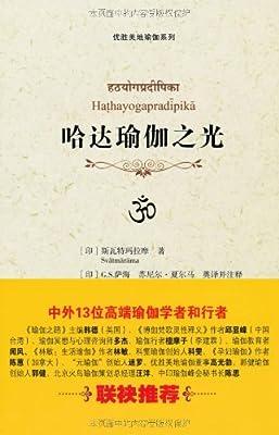 哈达瑜伽之光.pdf
