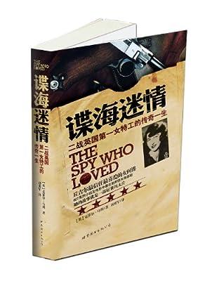 谍海迷情.pdf
