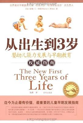 从出生到3岁:婴幼儿能力发展与早期教育权威指南.pdf