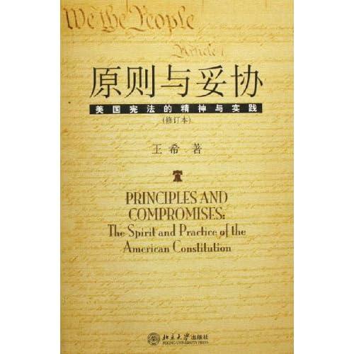 原则与妥协(美国宪法的精神与实践修订本)
