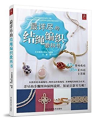 最详尽的结绳编织教科书.pdf