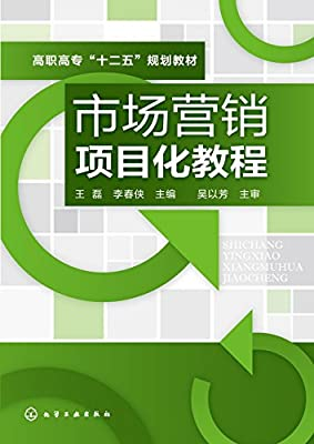 市场营销项目化教程.pdf