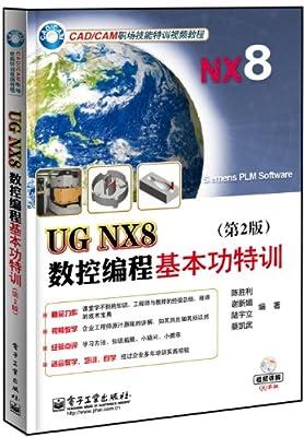 UG NX8数控编程基本功特训.pdf