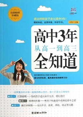 高中3年从高一到高三全知道.pdf