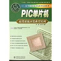 PIC单片机应用系统开发典型实例