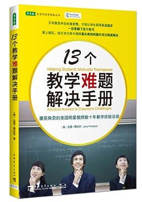 13个教学难题解决手册.pdf