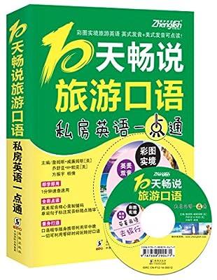 振宇英语·彩图实境私房英语一点通:10天畅说旅游口语.pdf