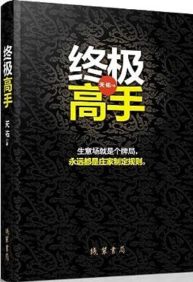 终极高手.pdf
