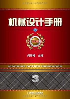 机械设计手册.pdf