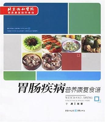 胃肠疾病营养康复食谱.pdf