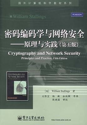 密码编码学与网络安全:原理与实践.pdf