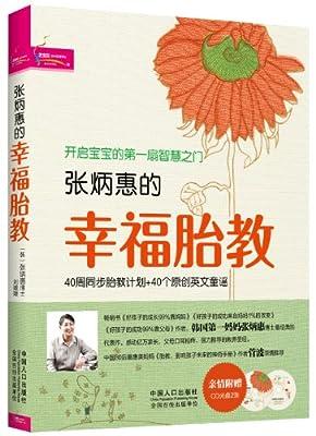 张炳惠的幸福胎教.pdf