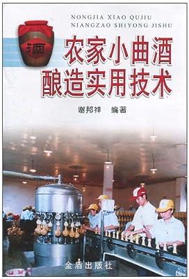 农家小曲酒酿造实用技术.pdf