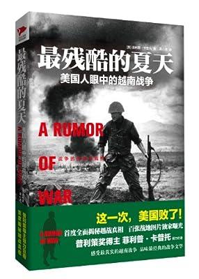 最残酷的夏天:美国人眼中的越南战争.pdf