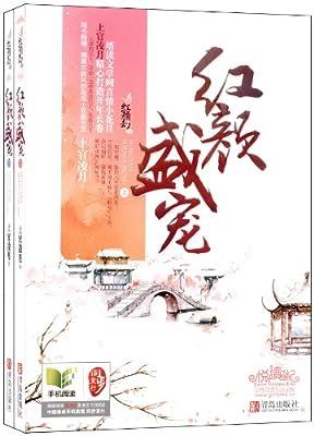 红颜盛宠.pdf