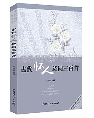 中华好诗词主题阅读:古代怀人诗词三百首.pdf