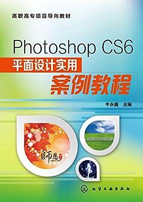 Photoshop CS6平面设计实用案例教程.pdf