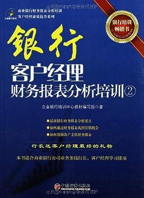 银行客户经理财务报表分析培训2.pdf