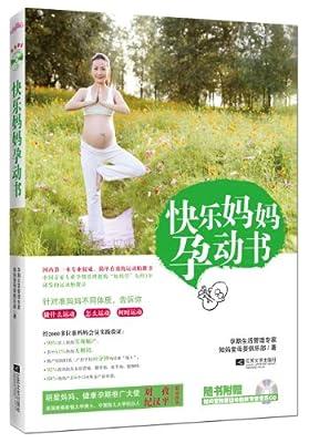 快乐妈妈孕动书.pdf