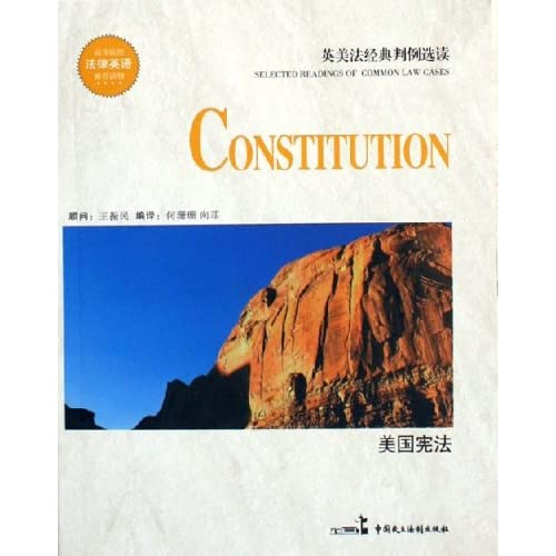 美国宪法高等院校法律英语推荐读物/英美法经
