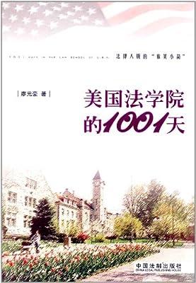 美国法学院的1001天.pdf