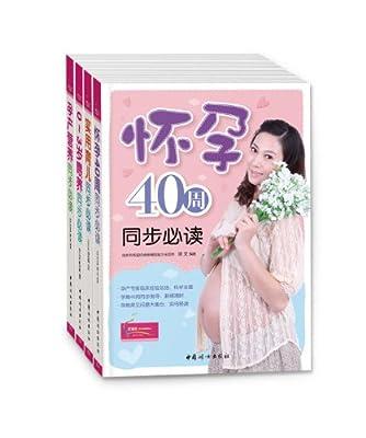 怀孕40周+孕产营养+实用育儿+0-3岁喂养同步必读.pdf